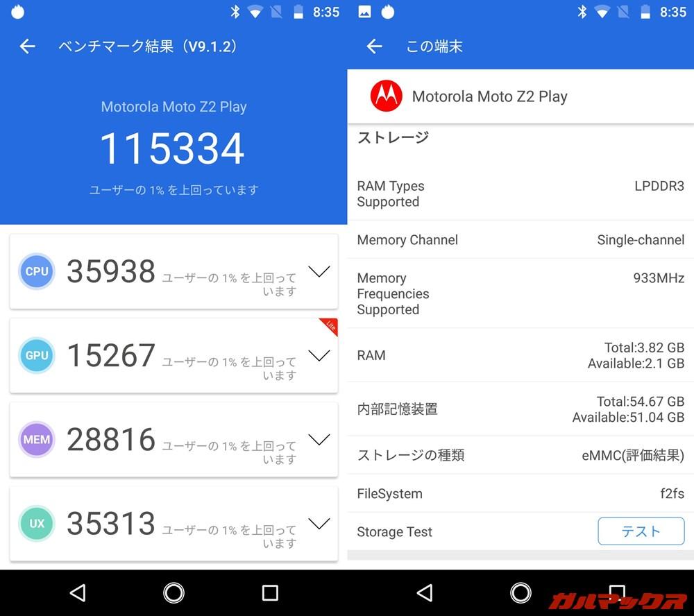 moto Z2 Play/メモリ4GB(Android 7.1.1)実機AnTuTuベンチマークスコアは総合が115334点、GPU性能が15267点。