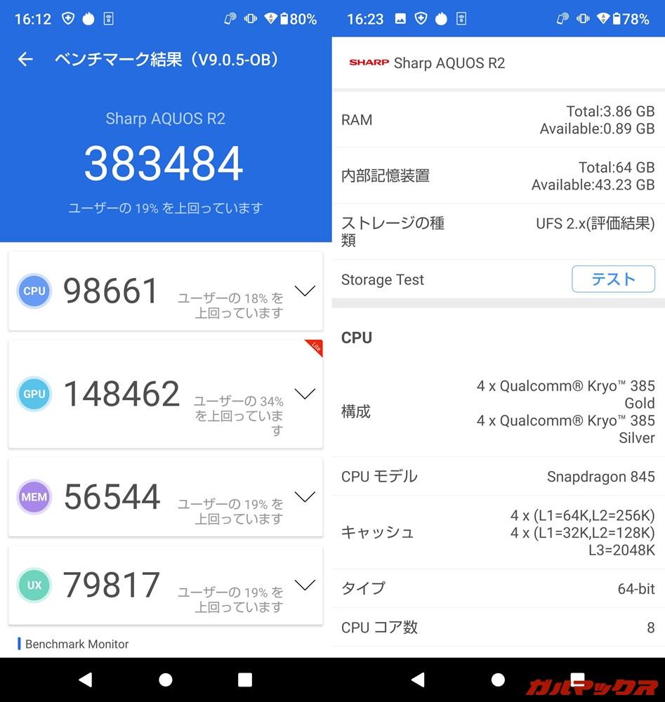 AQUOS R2(Android 10)実機AnTuTuベンチマークスコアは総合が383484点、GPU性能が148462点。