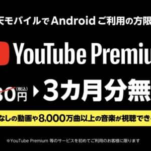 楽天モバイルのAndroidユーザさん、YouTube Premiumが3ヶ月無料で試せますよ!