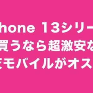 iPhone 13シリーズ買うなら楽天モバイルっしょ!早めに予約しとけ!