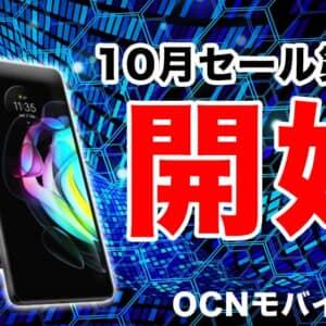 Motorola edge 20が最安で22,000円!OCNモバイルONEの10月セール第二弾!